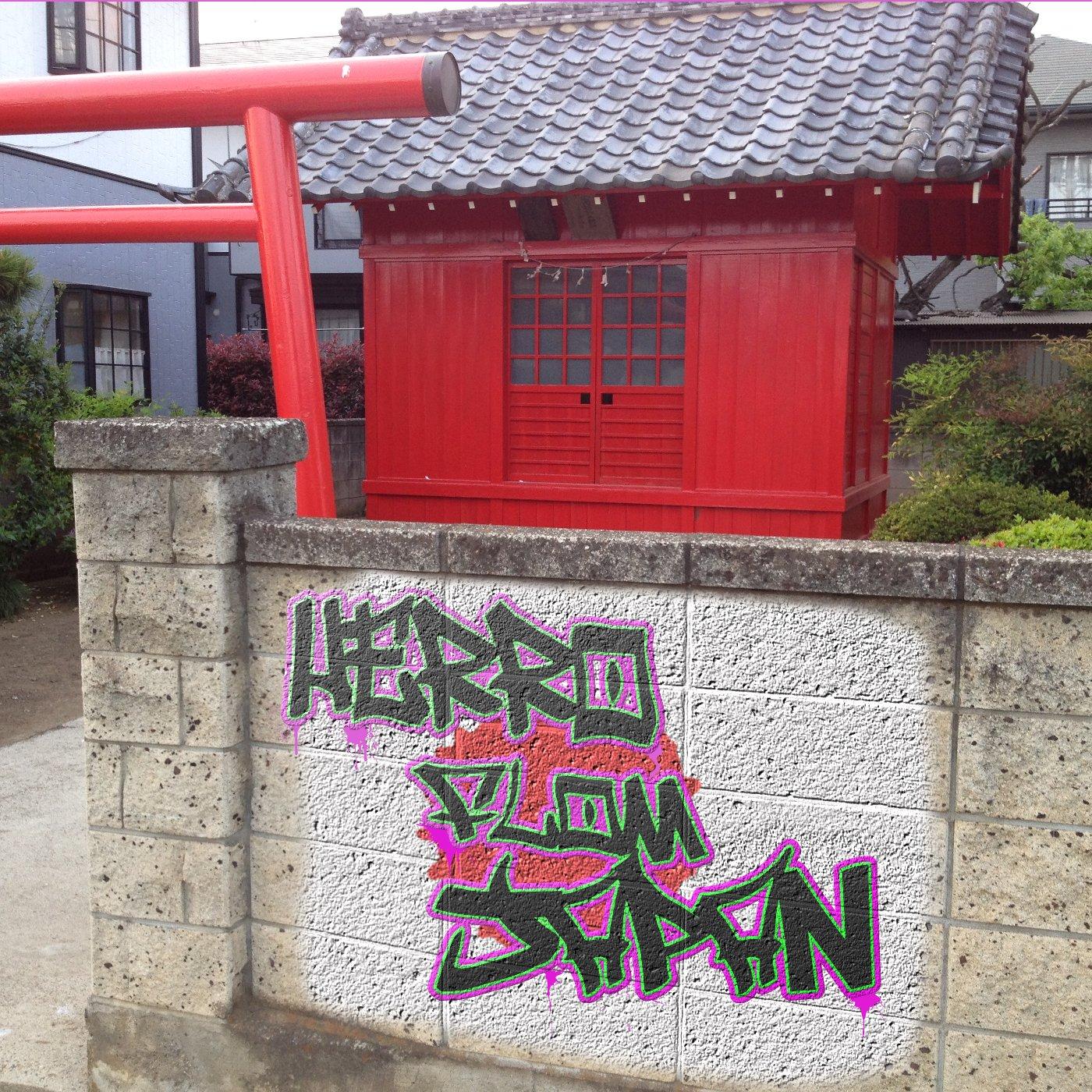 Herro Flom Japan